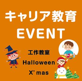 キャリア教育 EVENT