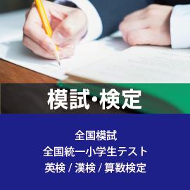模試・検定 全国統一小学生テスト 算数検定 英語検定 漢字検定