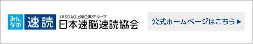 日本速脳速読協会公式ホームページはこちら